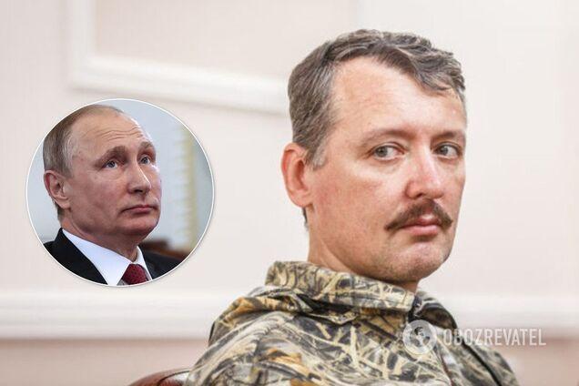 Путин и Гиркин