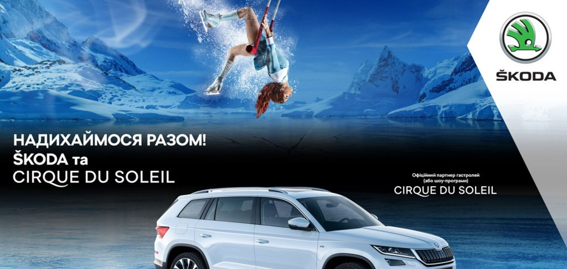 Skoda стала официальным партнером Cirque du Soleil в Украине