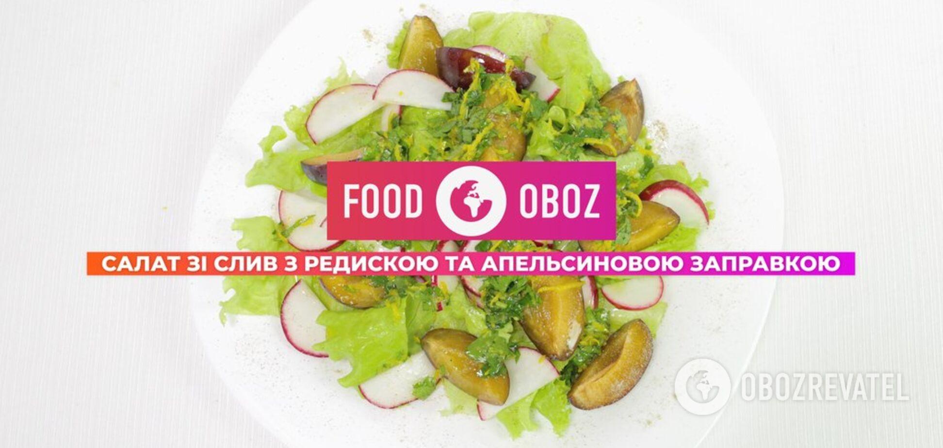 FOODOBOZ | Салат из слив с редиской и апельсиновой заправкой