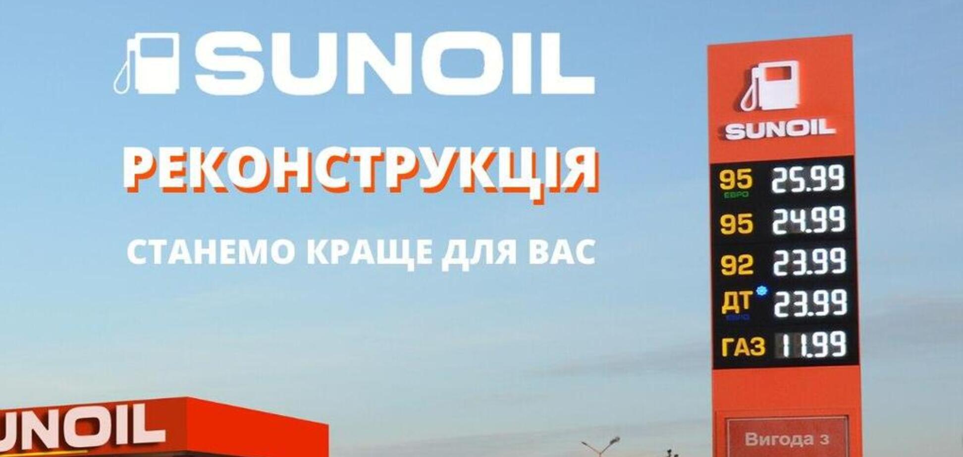 Мережа автозаправок SUNOIL оголосила масштабну реконструкцію