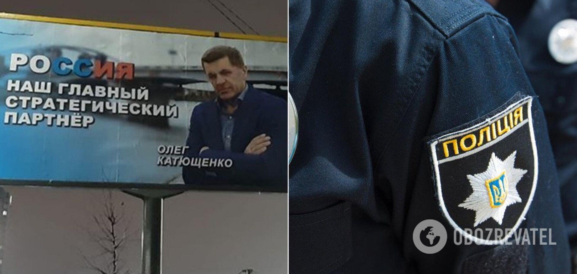 В Киеве полиция ввела план 'Перехват' из-за скандальной провокационной рекламы