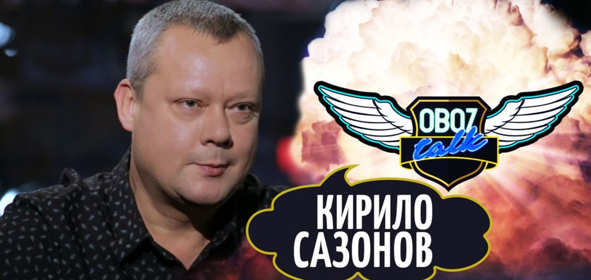 OBOZ TALK - гость Кирилл Сазонов