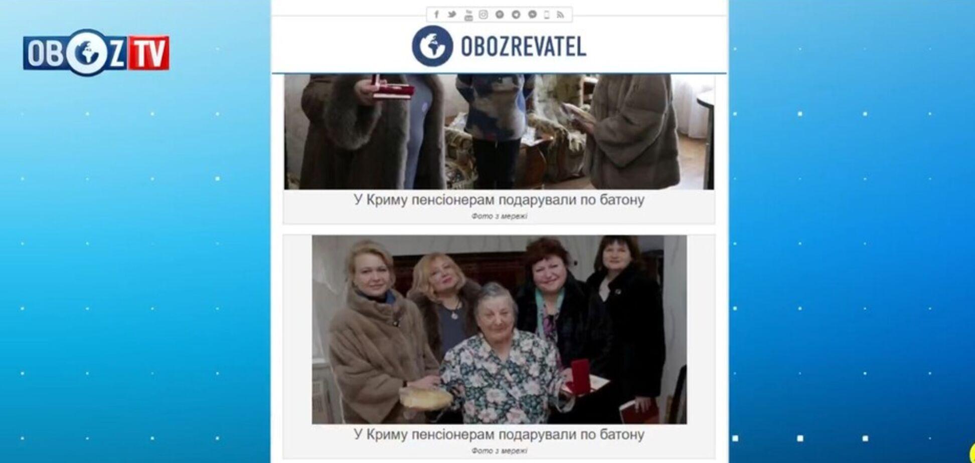 ПОРЄБРІК: в Керчі чиновниці подарували пенсіонерам батон
