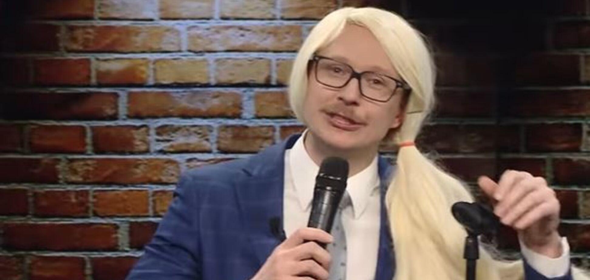 Проти одностатевих шлюбів і марихуани: відомий комік жорстко висміяв Тимошенко