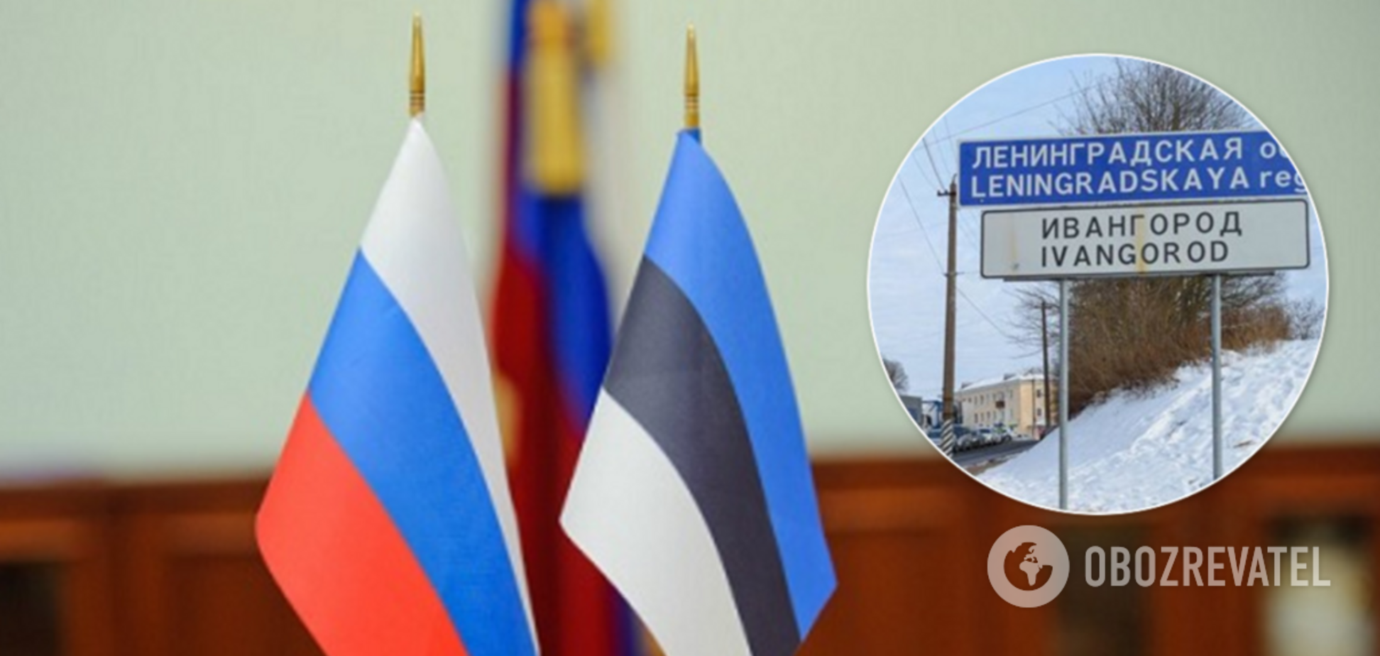 Эстония приготовиласьзабрать у России территории