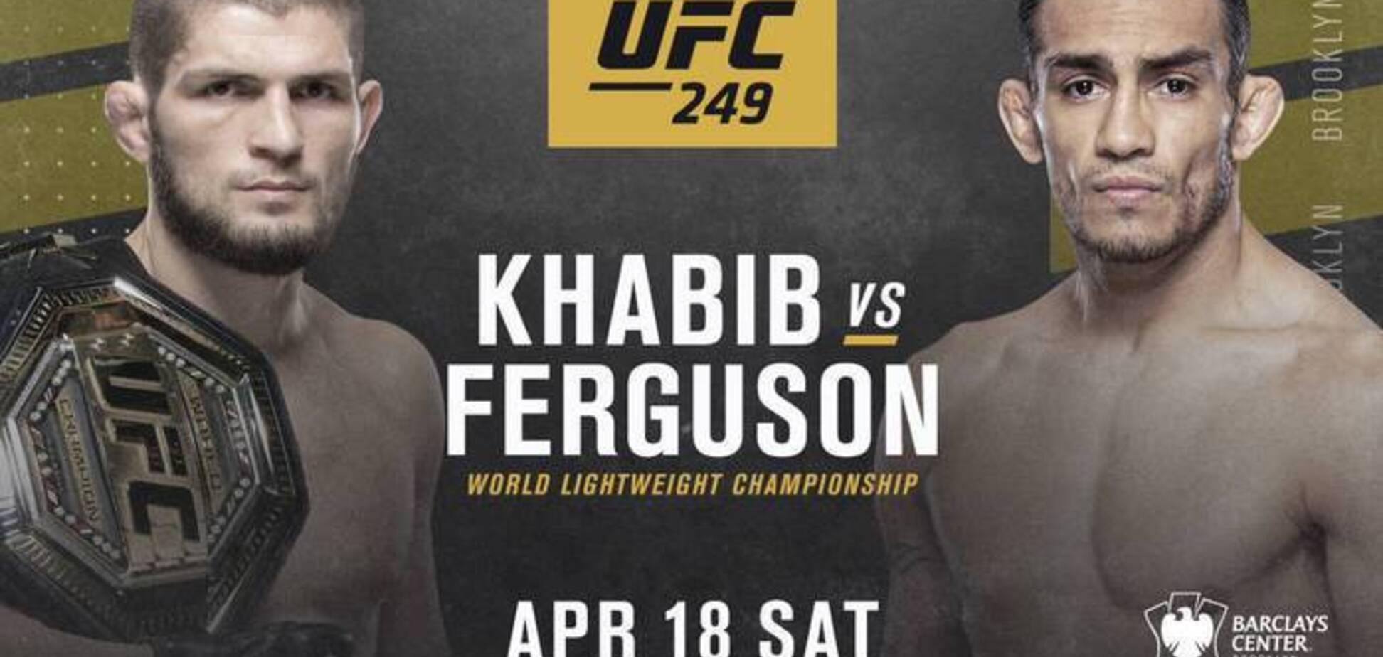 Де дивитися Хабіб – Фергюсон: розклад трансляцій UFC 249