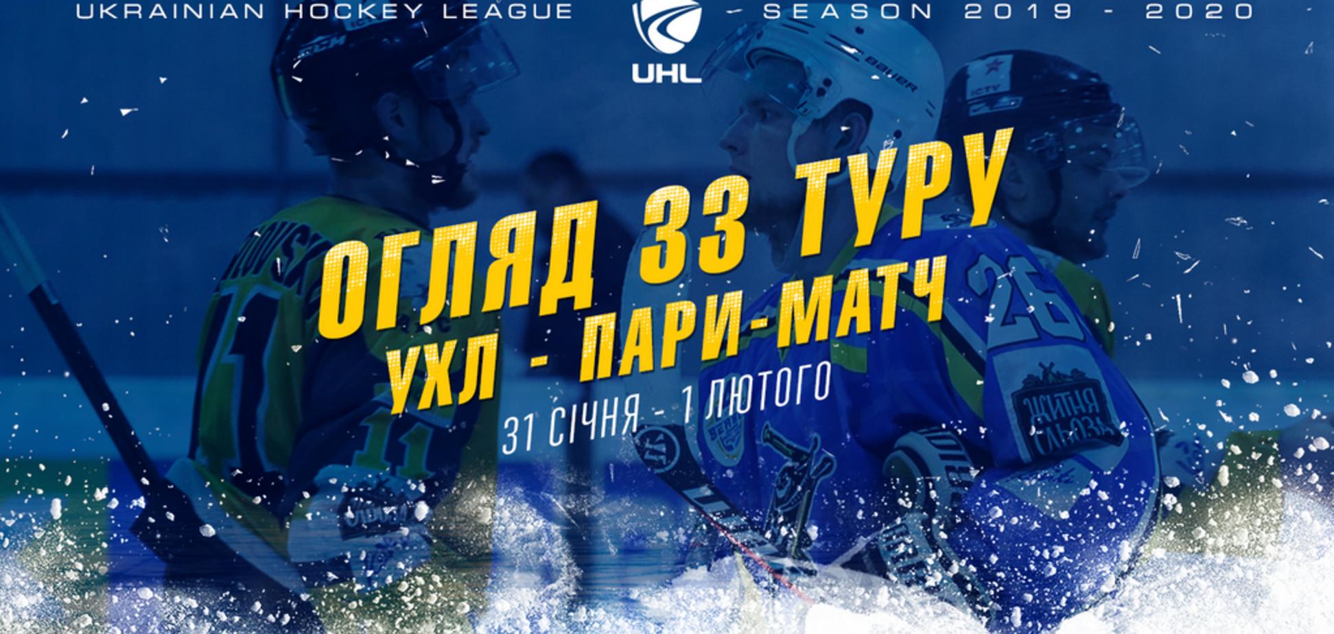 21 шайба от 'Донбасса': обзор 33-го тура УХЛ, таблица