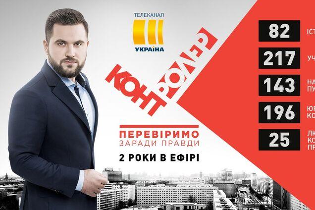 """""""Контролер"""" - два года в эфире канала """"Украина"""""""