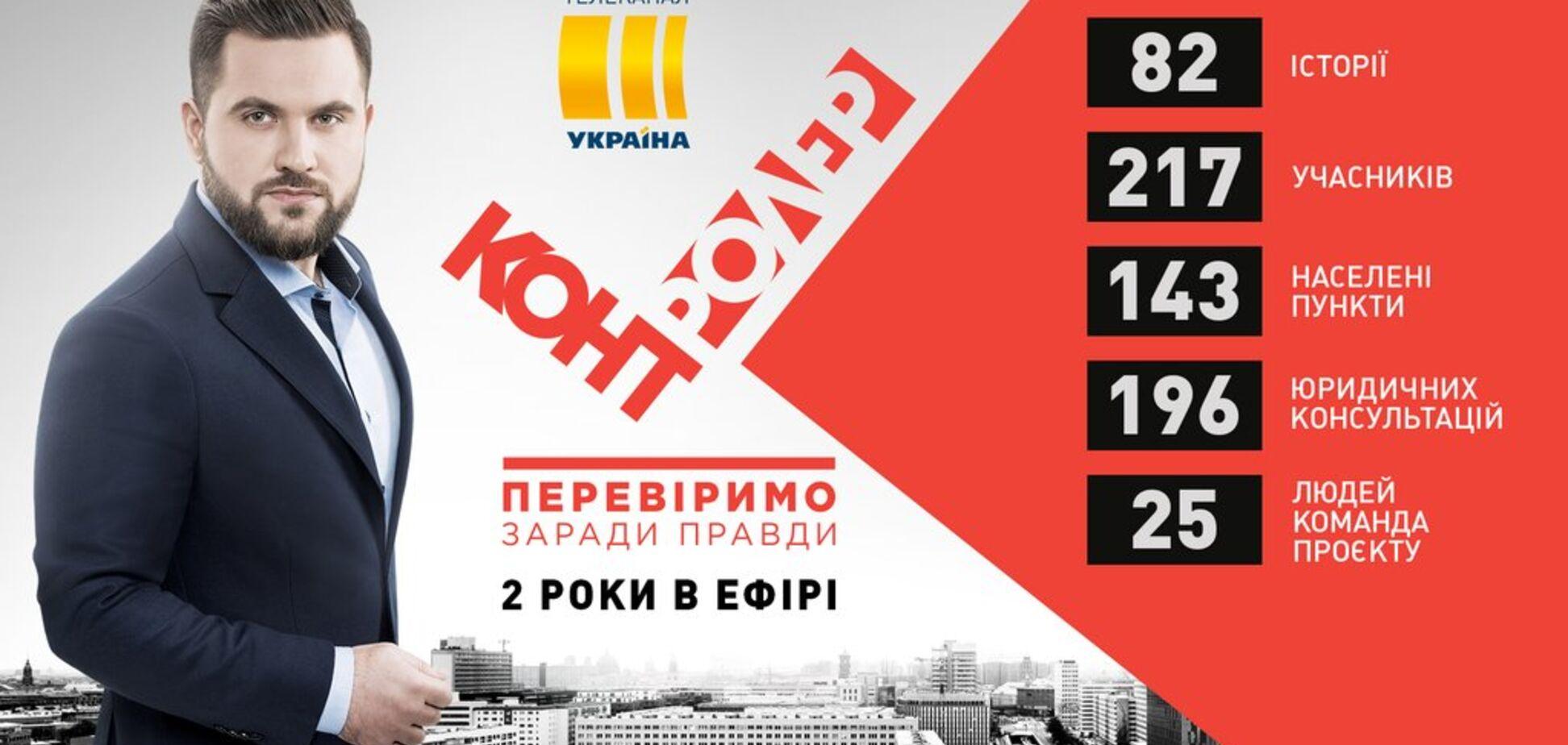 'Контролер' - два года в эфире канала 'Украина'