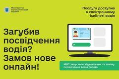 Відновити або замінити водійські права можна онлайн