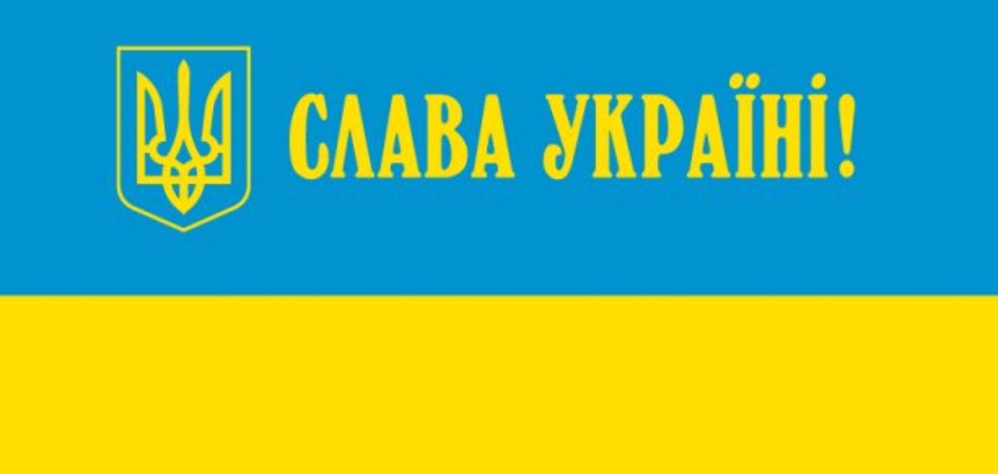 'Слава Україні!': що ми маємо знати про історію гасла