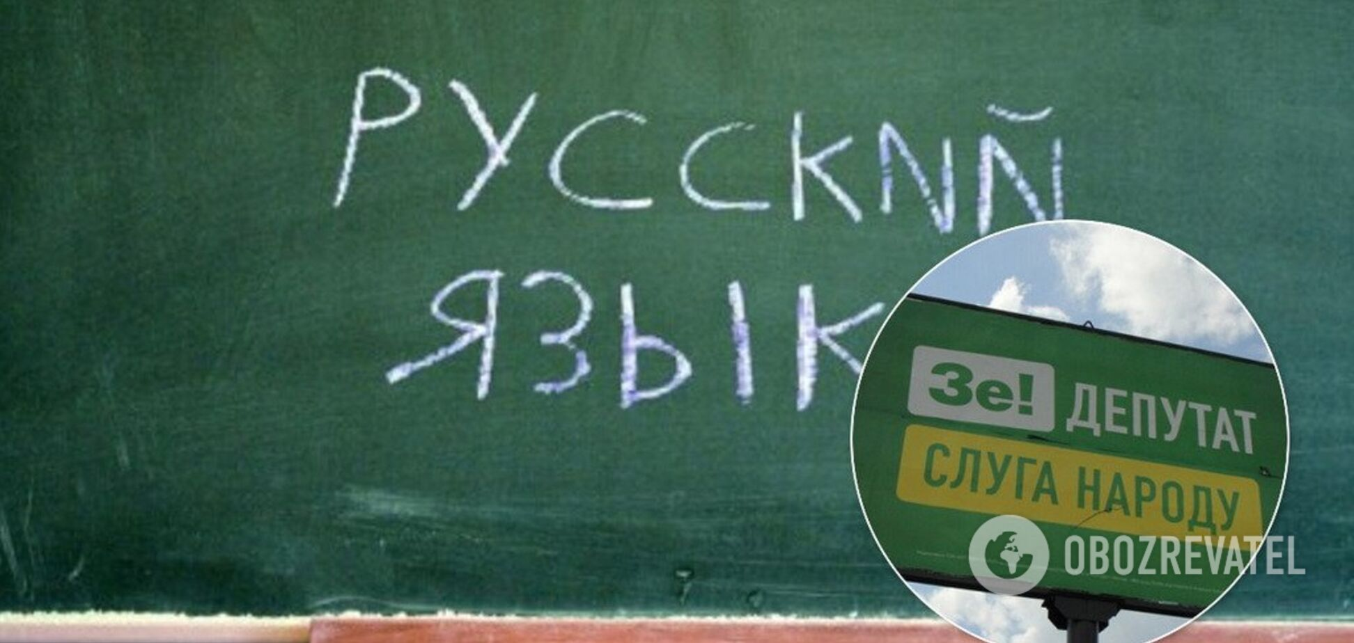 Хто з 'Слуг народу' хотів повернути російську мову в школи: з'явився список нардепів