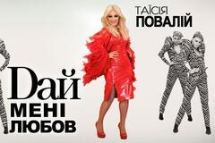 'Пісня — вау!' Повалій вразила мережу піснею українською мовою