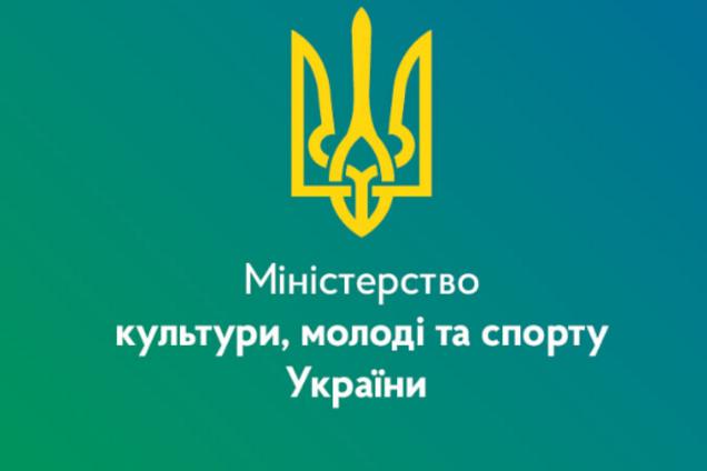 Министерство культуры, молодежи и спорта
