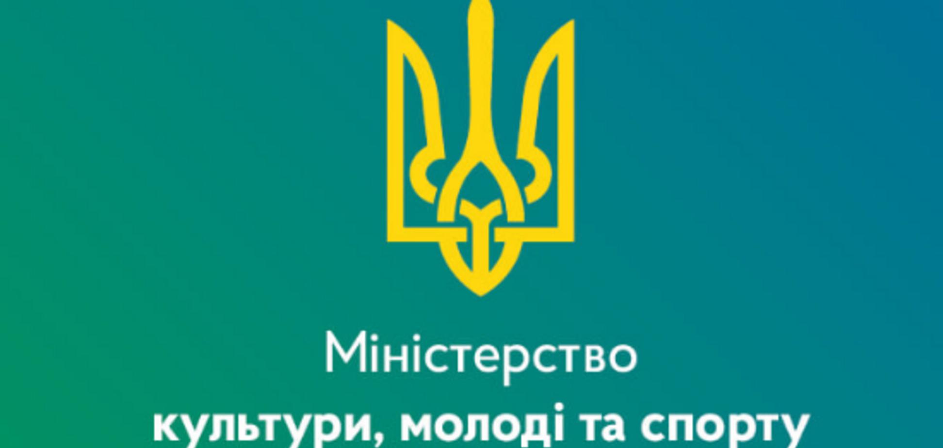 Міністерство культури, молоді та спорту