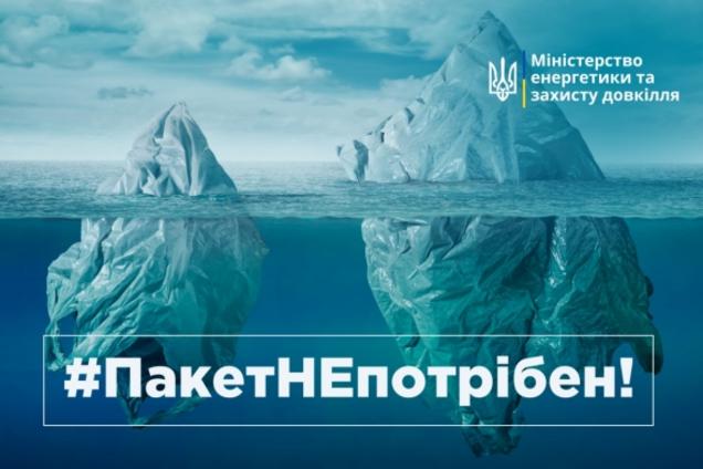 В Украине запретят пластиковые пакеты: чего ждать в будущем