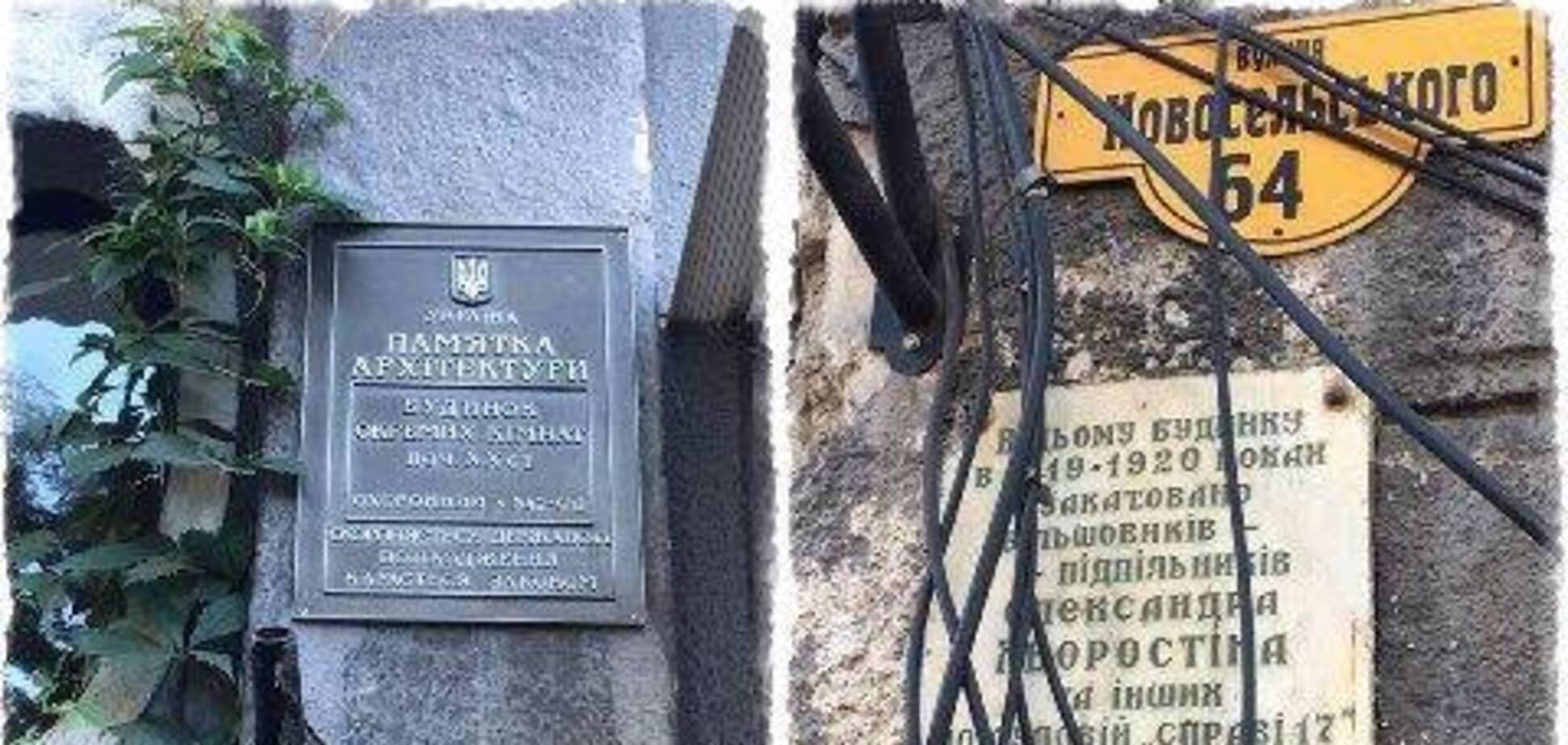 В Одессе демонтировали мемориальную доску большевикам