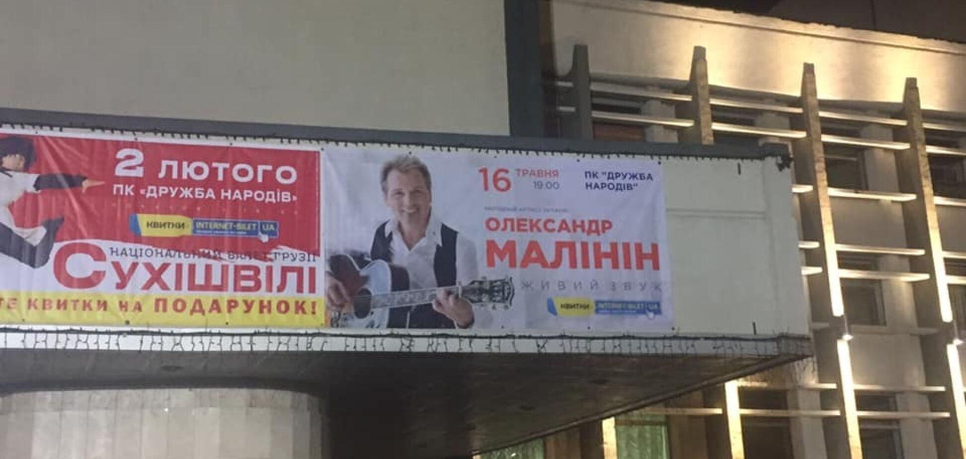 В Черкассы с концертом едет Малинин: в сети разразился скандал
