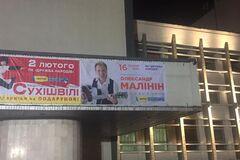 До Черкас із концертом їде Малінін: у мережі розгорівся скандал