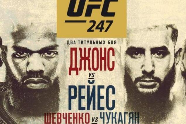 Где смотреть UFC 247: расписание трансляций