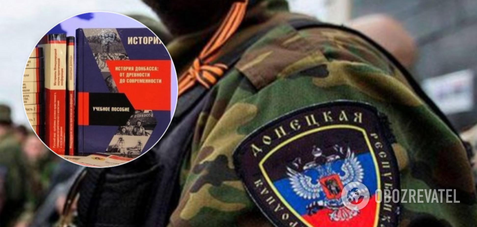 В сети показали лживые учебники по истории 'ДНР'