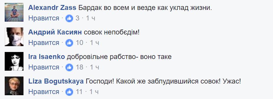 """""""Совок непереможний"""": у мережі показали, чим Україна здивує лоукост-перевізників"""