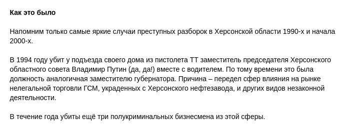 Путіна убили в 1994 році в Україні: як це було