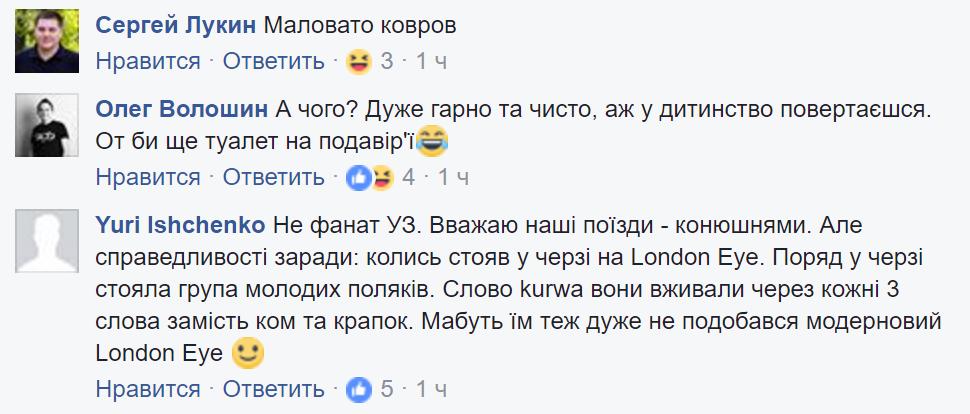 """Соромно перед поляками: мережу обурила історія про поїздку на """"Укрзалізниці"""""""