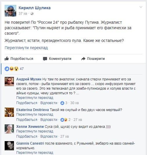"""""""Не поверите!"""" Журналист кремлевского пула довел до слез историей о Путине"""