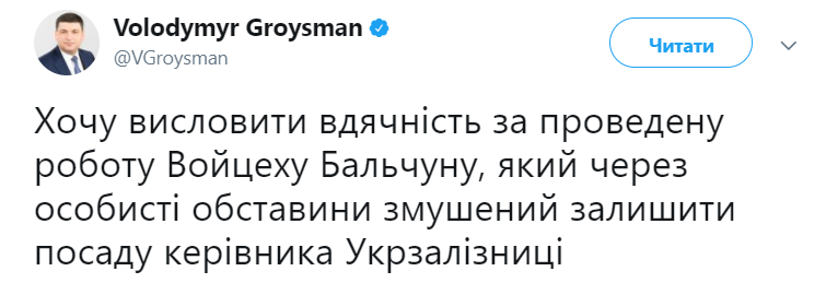 """Отмучился"": соцсети кипят из-за отставки главы ""Укрзалізниці"""