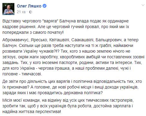"""""""Очередной громкий провал"""": Ляшко отреагировал на отставку Балчуна"""
