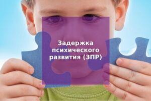 Задержка психического развития (ЗПР): причини виникнення та основні симптоми, способи лікування захворювання