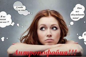 Антропофобия: причини виникнення та основні симптоми, способи лікування захворювання