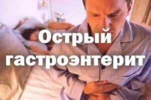 Острый гастроэнтерит: причины возникновения и основные симптомы, способы лечения заболевания