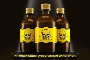 Отравление суррогатами алкоголя: причины возникновения и основные симптомы, способы лечения заболевания