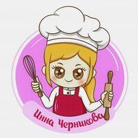 Инна Черникова