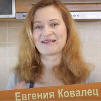 Евгения Ковалец