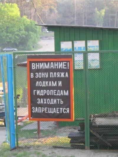 Киев, Днепр. Гидропедам - ни шагу!