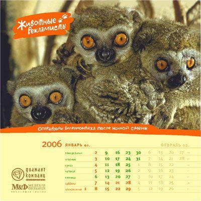 Самий рекламний календар на 2006 рік