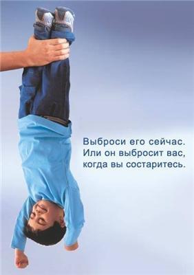 Антисоциальная реклама