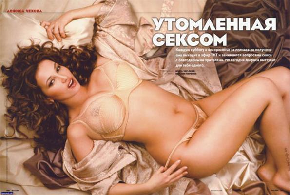 Анфіса Чехова в журналі Maxim