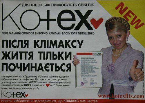 Тимошенко попал на прокладки