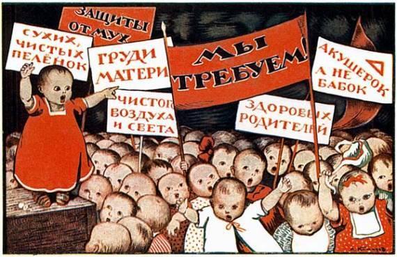 Дитячий бунт