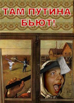 Як розслабляється Володимир Володимирович