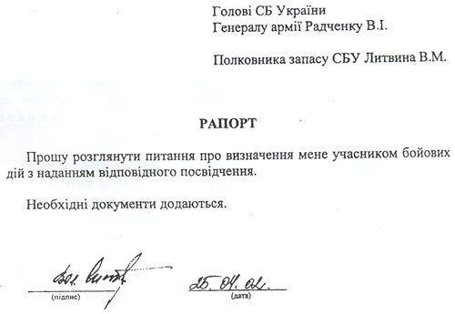 Литвин - полковник СБУ і учасник бойових дій!? (копії документів)