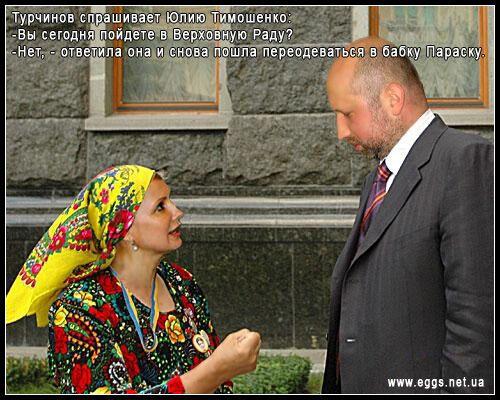 Тимошенко переодяглася в одяг баби Параски