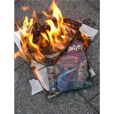 Маразм міцнішав. Спалення нової книги про Гаррі Поттера. ФОТО