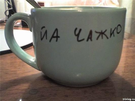 Позитив дня: холодної горілки, закохані і чашки. ФОТО