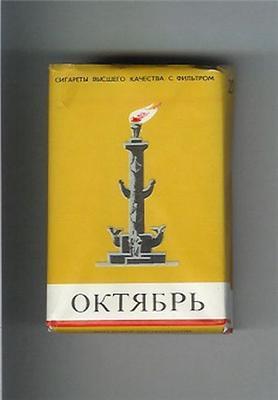 Раритетні сигарети. Що курили раніше? ФОТО
