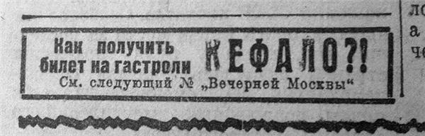 """Старинный """"Плейбой"""", """"Коммерсант"""" и """"Авизо"""". ФОТО с Кефало"""